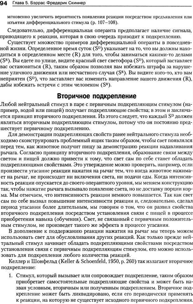 DJVU. Теории научения[6-е издание]. Хегенхан Б. Р. Страница 91. Читать онлайн