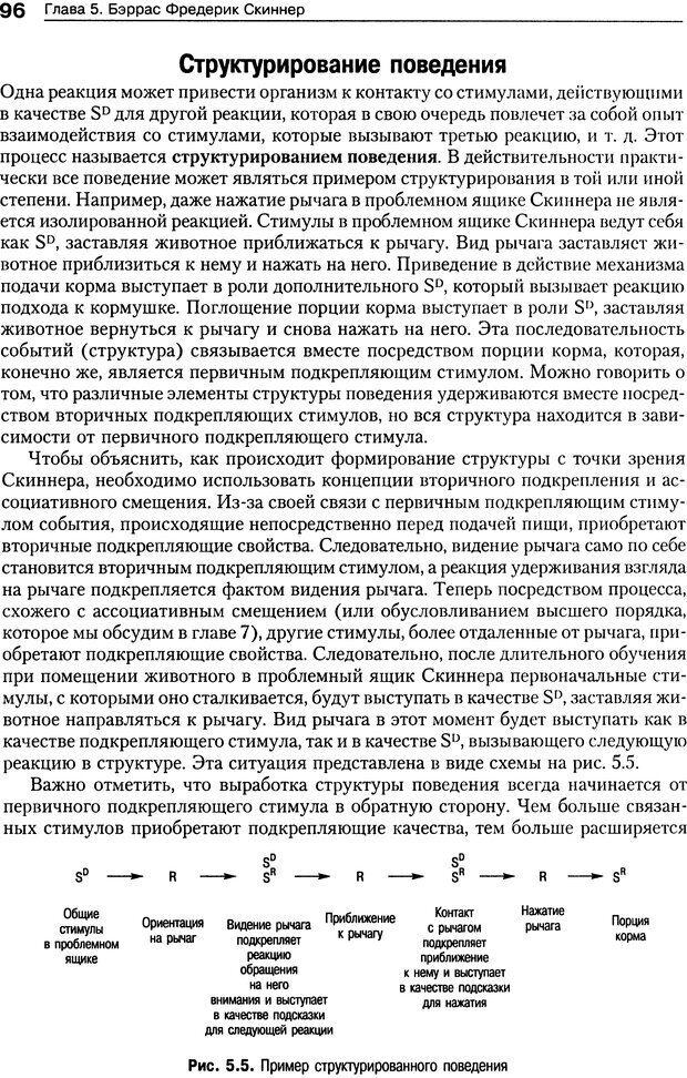 DJVU. Теории научения[6-е издание]. Хегенхан Б. Р. Страница 93. Читать онлайн