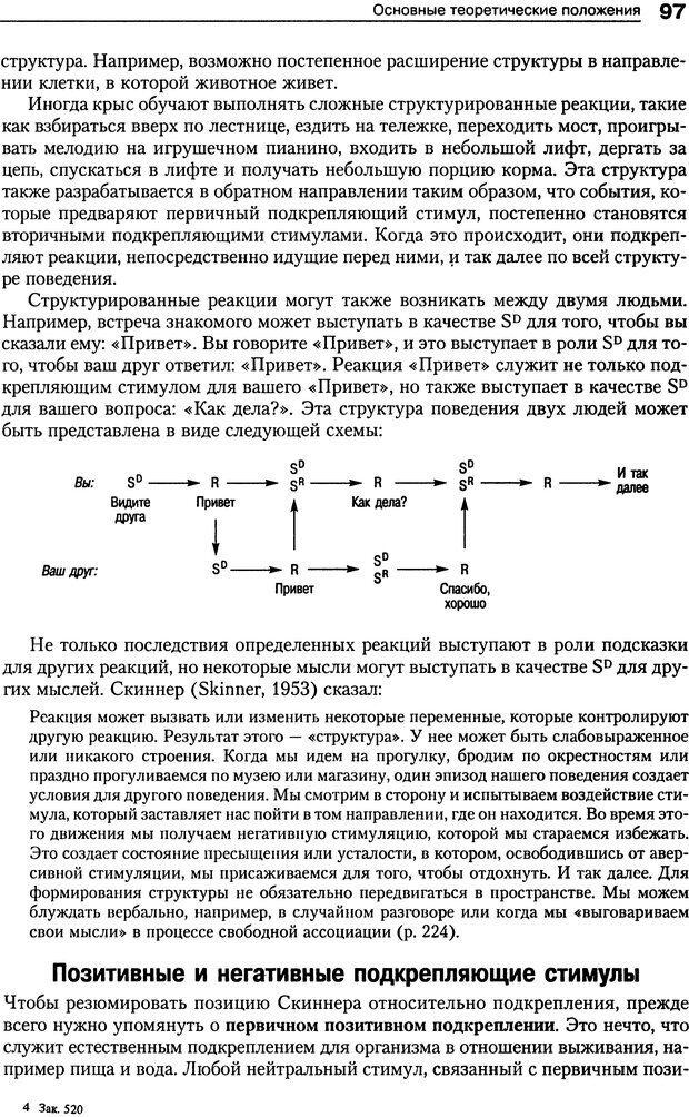 DJVU. Теории научения[6-е издание]. Хегенхан Б. Р. Страница 94. Читать онлайн
