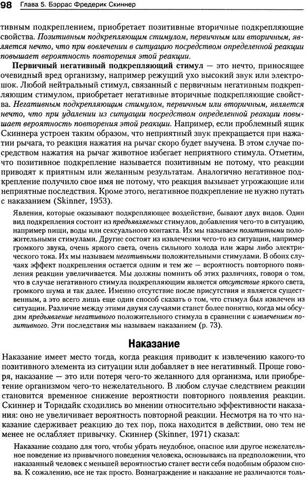 DJVU. Теории научения[6-е издание]. Хегенхан Б. Р. Страница 95. Читать онлайн