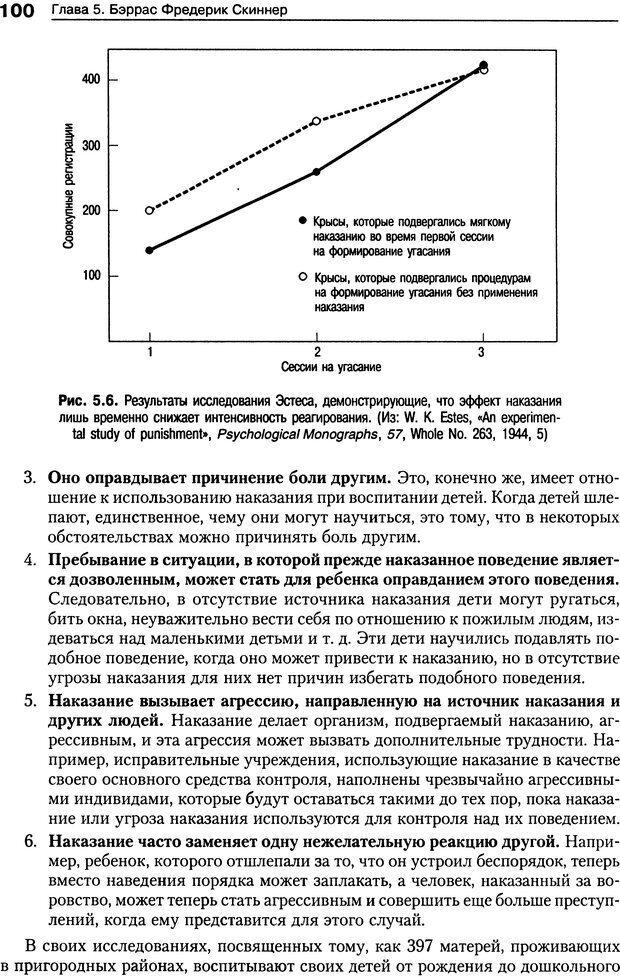 DJVU. Теории научения[6-е издание]. Хегенхан Б. Р. Страница 97. Читать онлайн