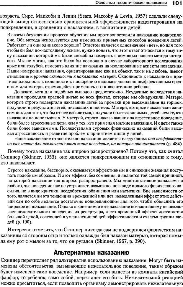 DJVU. Теории научения[6-е издание]. Хегенхан Б. Р. Страница 98. Читать онлайн
