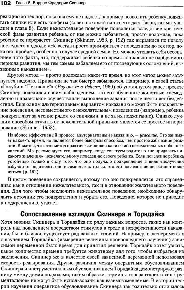 DJVU. Теории научения[6-е издание]. Хегенхан Б. Р. Страница 99. Читать онлайн