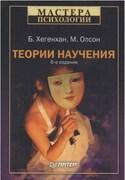 Теории научения[6-е издание], Хегенхан Б.