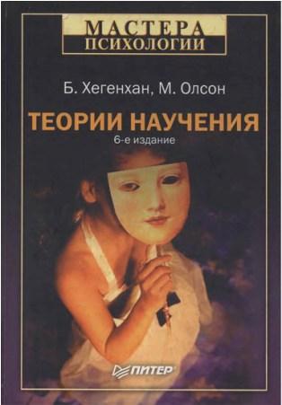 """Обложка книги """"Теории научения[6-е издание]"""""""