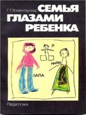 """Обложка книги """"Семья глазами ребенка"""""""
