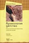 "Обложка книги ""Археология детства"""