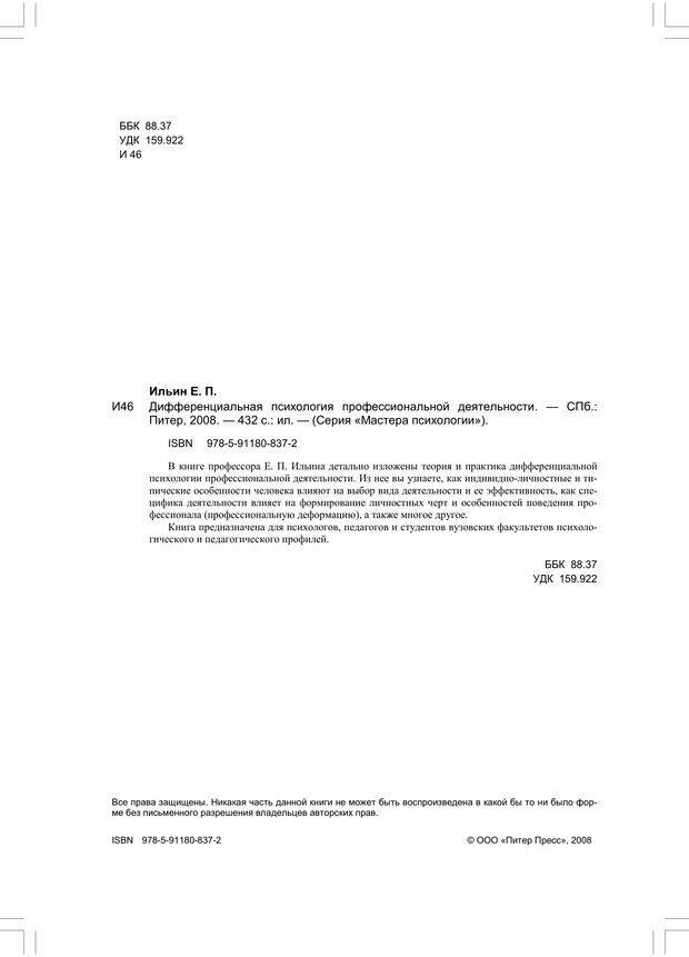 PDF. Дифференциальная психология профессиональной деятельности. Ильин Е. П. Страница 1. Читать онлайн