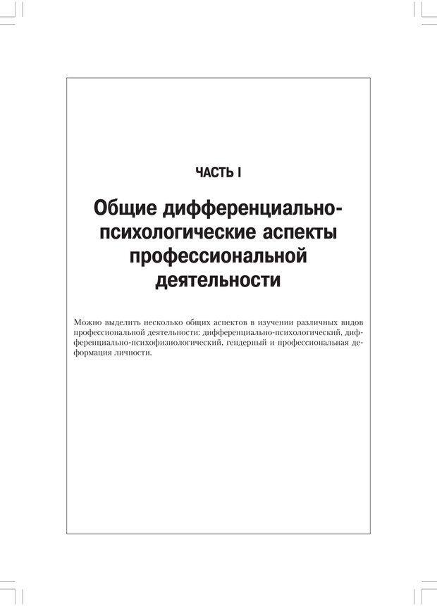 PDF. Дифференциальная психология профессиональной деятельности. Ильин Е. П. Страница 10. Читать онлайн