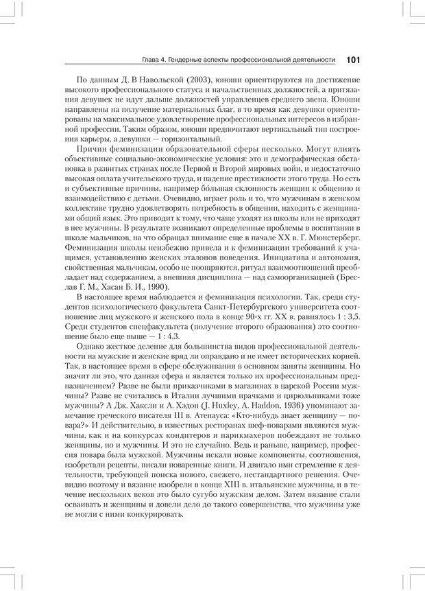 PDF. Дифференциальная психология профессиональной деятельности. Ильин Е. П. Страница 100. Читать онлайн