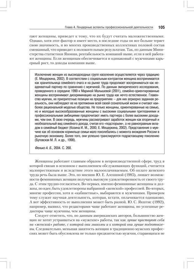 PDF. Дифференциальная психология профессиональной деятельности. Ильин Е. П. Страница 104. Читать онлайн