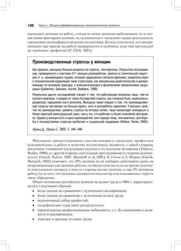 PDF. Дифференциальная психология профессиональной деятельности. Ильин Е. П. Страница 105. Читать онлайн
