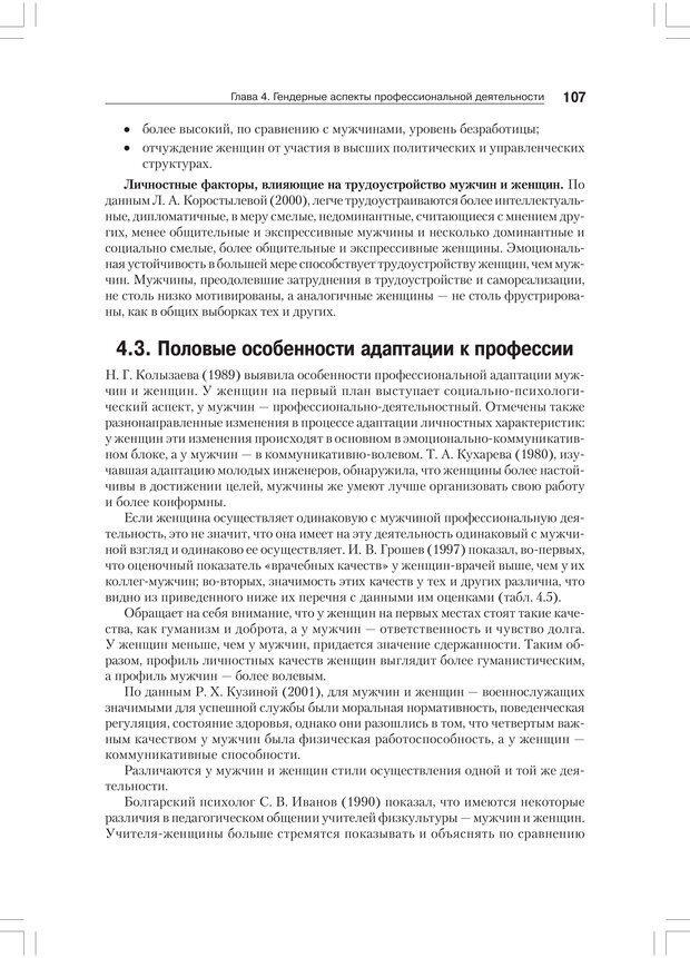 PDF. Дифференциальная психология профессиональной деятельности. Ильин Е. П. Страница 106. Читать онлайн