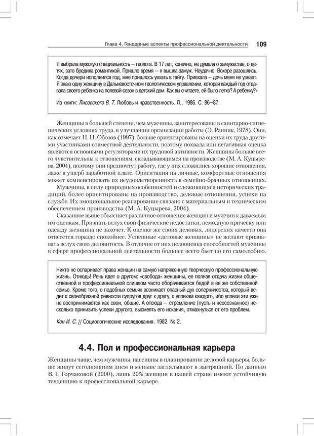 PDF. Дифференциальная психология профессиональной деятельности. Ильин Е. П. Страница 108. Читать онлайн