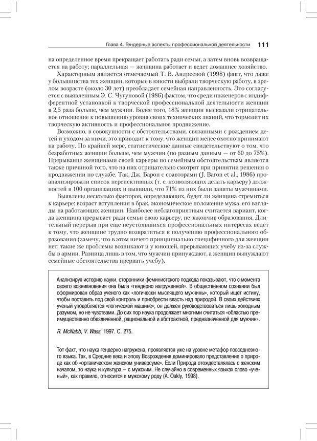 PDF. Дифференциальная психология профессиональной деятельности. Ильин Е. П. Страница 110. Читать онлайн