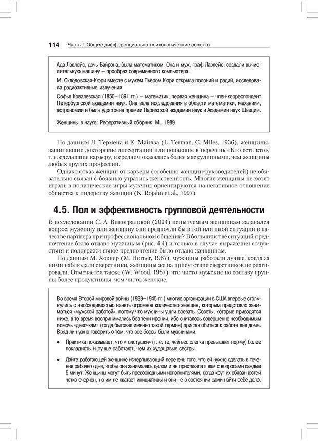 PDF. Дифференциальная психология профессиональной деятельности. Ильин Е. П. Страница 113. Читать онлайн