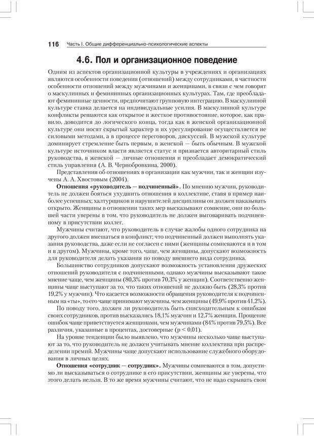 PDF. Дифференциальная психология профессиональной деятельности. Ильин Е. П. Страница 115. Читать онлайн