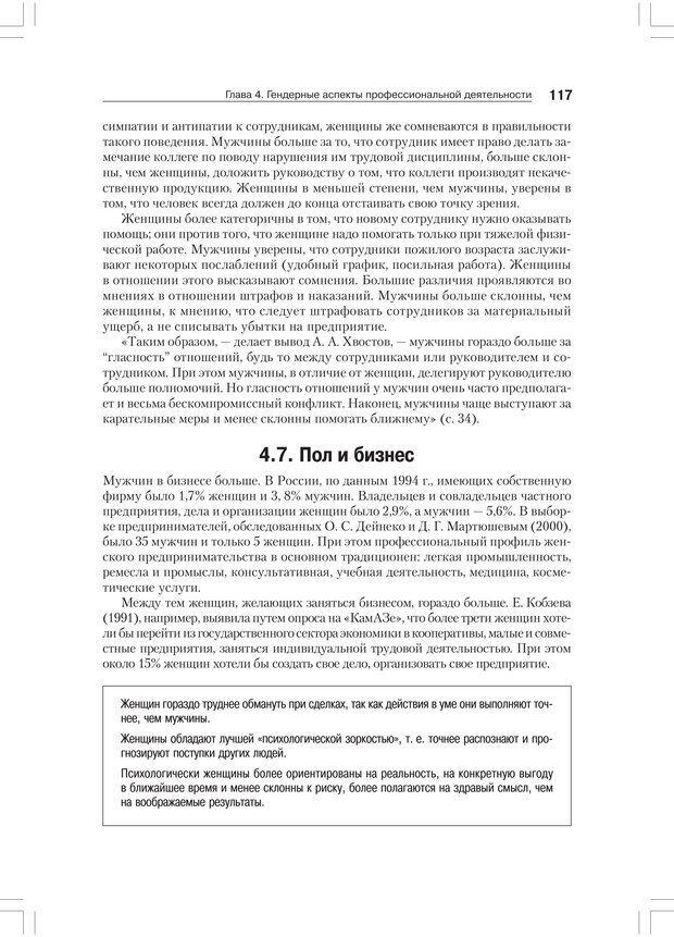 PDF. Дифференциальная психология профессиональной деятельности. Ильин Е. П. Страница 116. Читать онлайн