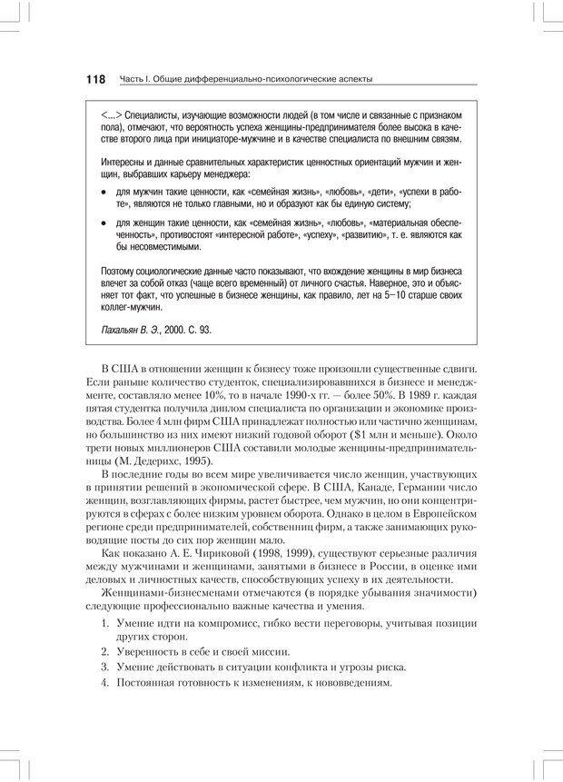 PDF. Дифференциальная психология профессиональной деятельности. Ильин Е. П. Страница 117. Читать онлайн