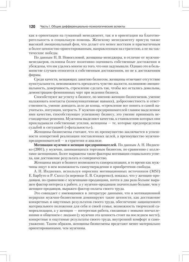 PDF. Дифференциальная психология профессиональной деятельности. Ильин Е. П. Страница 119. Читать онлайн