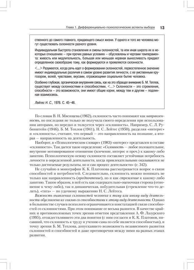 PDF. Дифференциальная психология профессиональной деятельности. Ильин Е. П. Страница 12. Читать онлайн