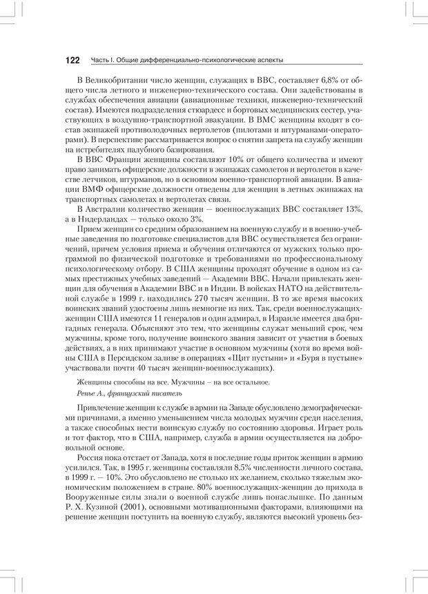 PDF. Дифференциальная психология профессиональной деятельности. Ильин Е. П. Страница 121. Читать онлайн