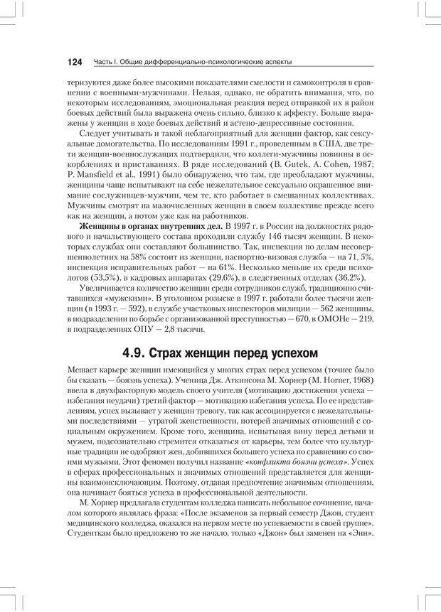 PDF. Дифференциальная психология профессиональной деятельности. Ильин Е. П. Страница 123. Читать онлайн