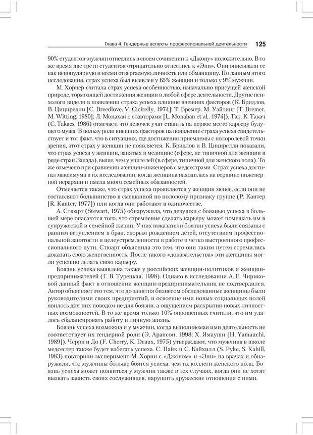 PDF. Дифференциальная психология профессиональной деятельности. Ильин Е. П. Страница 124. Читать онлайн
