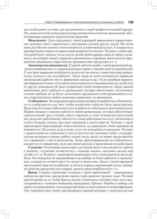 PDF. Дифференциальная психология профессиональной деятельности. Ильин Е. П. Страница 128. Читать онлайн