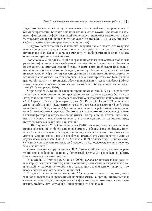 PDF. Дифференциальная психология профессиональной деятельности. Ильин Е. П. Страница 130. Читать онлайн