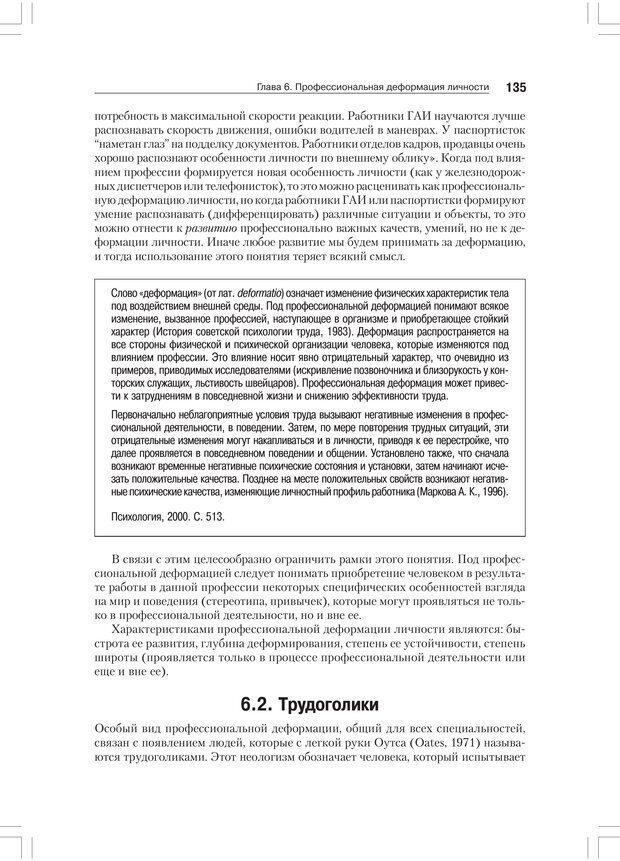 PDF. Дифференциальная психология профессиональной деятельности. Ильин Е. П. Страница 134. Читать онлайн