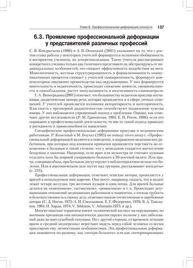 PDF. Дифференциальная психология профессиональной деятельности. Ильин Е. П. Страница 136. Читать онлайн