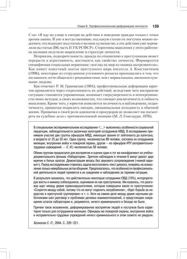 PDF. Дифференциальная психология профессиональной деятельности. Ильин Е. П. Страница 138. Читать онлайн
