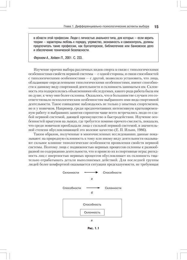 PDF. Дифференциальная психология профессиональной деятельности. Ильин Е. П. Страница 14. Читать онлайн