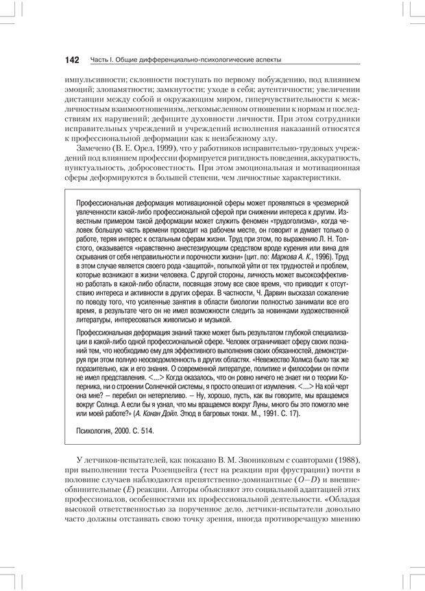 PDF. Дифференциальная психология профессиональной деятельности. Ильин Е. П. Страница 141. Читать онлайн