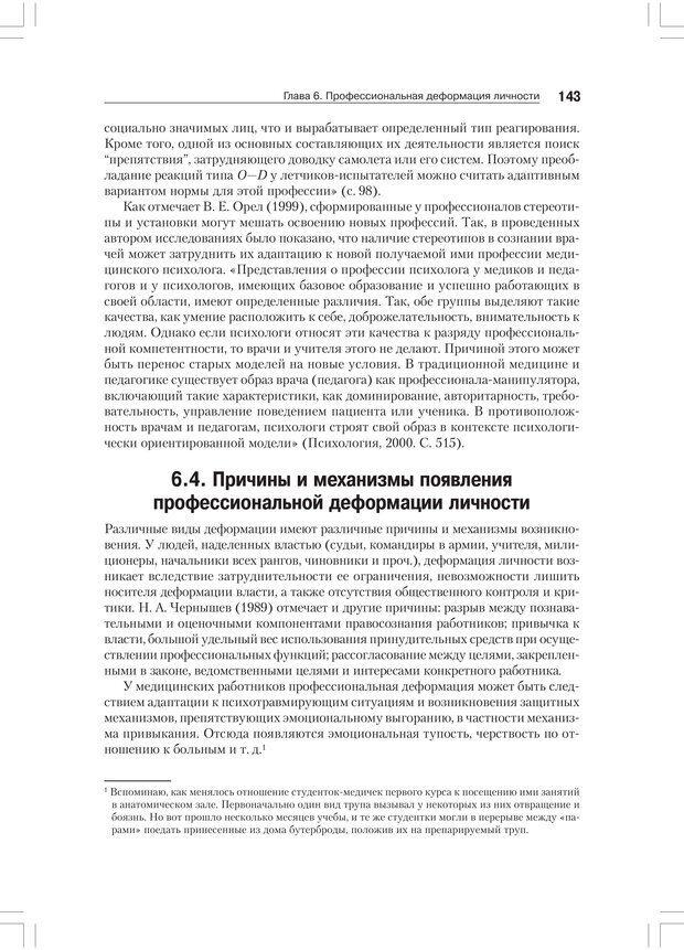 PDF. Дифференциальная психология профессиональной деятельности. Ильин Е. П. Страница 142. Читать онлайн