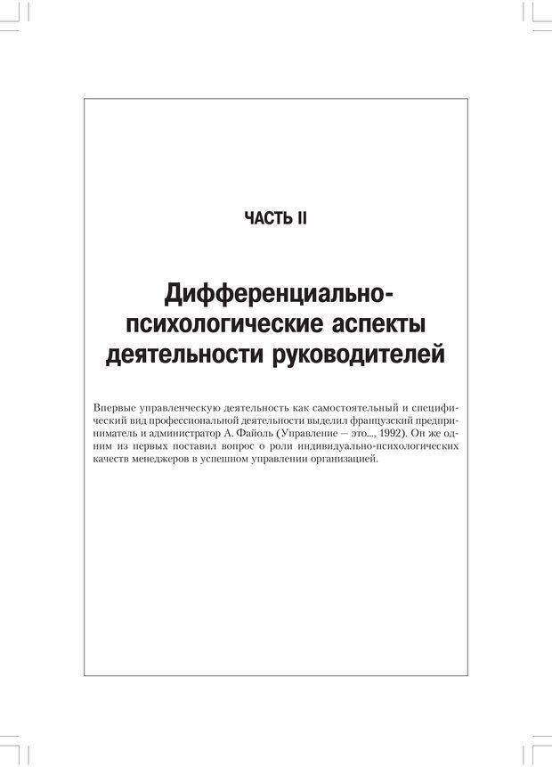 PDF. Дифференциальная психология профессиональной деятельности. Ильин Е. П. Страница 144. Читать онлайн