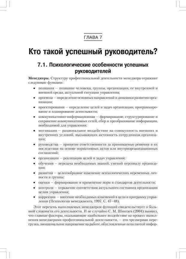PDF. Дифференциальная психология профессиональной деятельности. Ильин Е. П. Страница 145. Читать онлайн