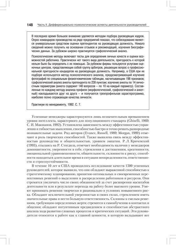 PDF. Дифференциальная психология профессиональной деятельности. Ильин Е. П. Страница 147. Читать онлайн