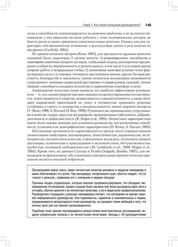 PDF. Дифференциальная психология профессиональной деятельности. Ильин Е. П. Страница 148. Читать онлайн