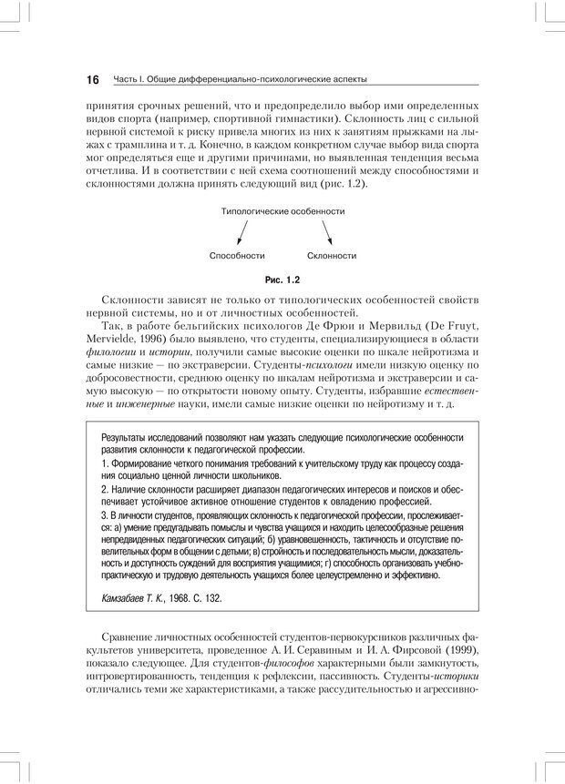 PDF. Дифференциальная психология профессиональной деятельности. Ильин Е. П. Страница 15. Читать онлайн