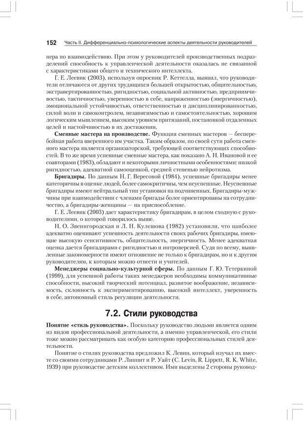 PDF. Дифференциальная психология профессиональной деятельности. Ильин Е. П. Страница 151. Читать онлайн