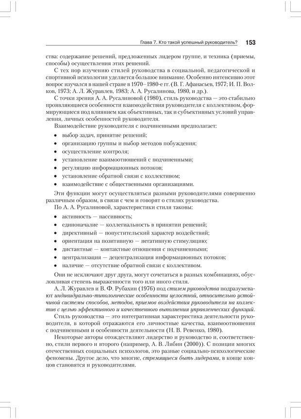 PDF. Дифференциальная психология профессиональной деятельности. Ильин Е. П. Страница 152. Читать онлайн