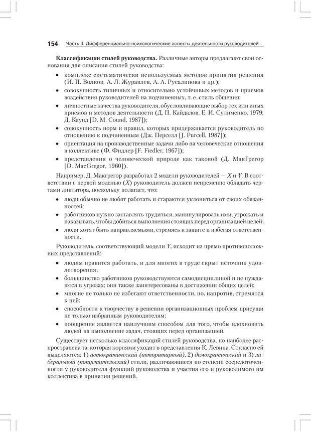 PDF. Дифференциальная психология профессиональной деятельности. Ильин Е. П. Страница 153. Читать онлайн