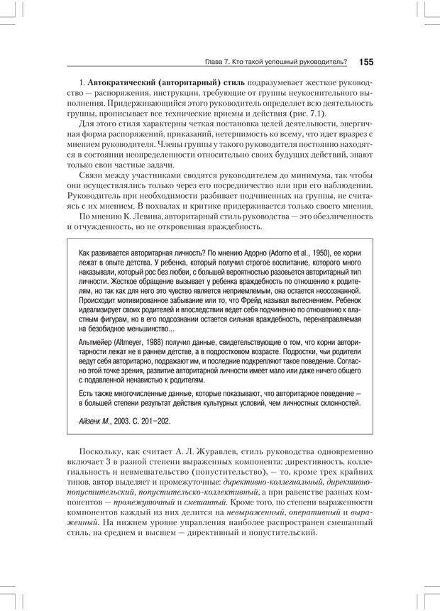 PDF. Дифференциальная психология профессиональной деятельности. Ильин Е. П. Страница 154. Читать онлайн