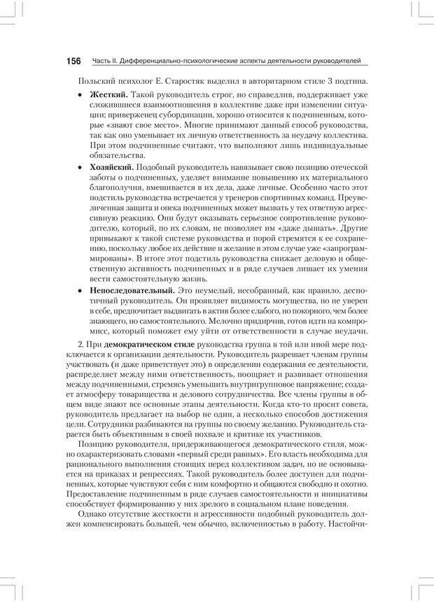 PDF. Дифференциальная психология профессиональной деятельности. Ильин Е. П. Страница 155. Читать онлайн