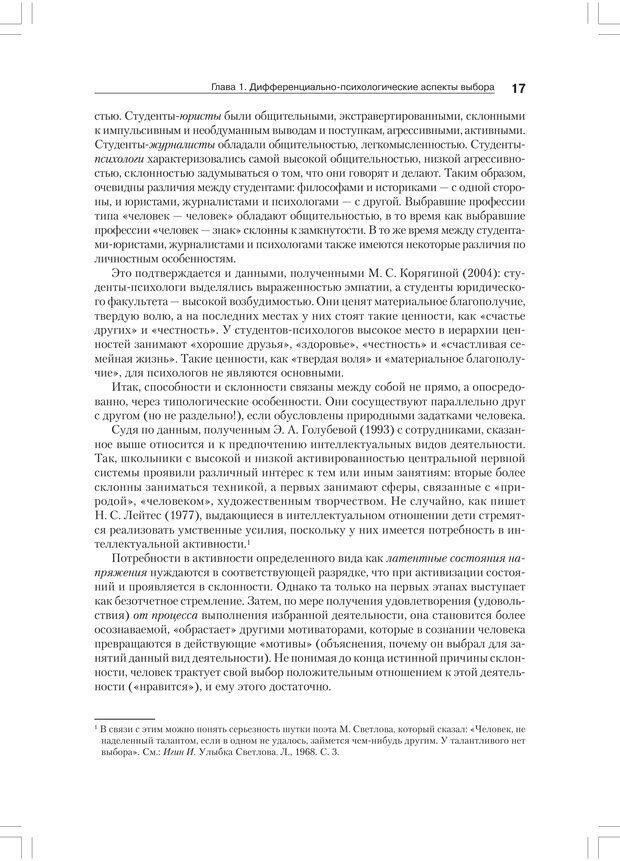 PDF. Дифференциальная психология профессиональной деятельности. Ильин Е. П. Страница 16. Читать онлайн