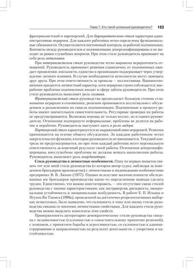PDF. Дифференциальная психология профессиональной деятельности. Ильин Е. П. Страница 162. Читать онлайн