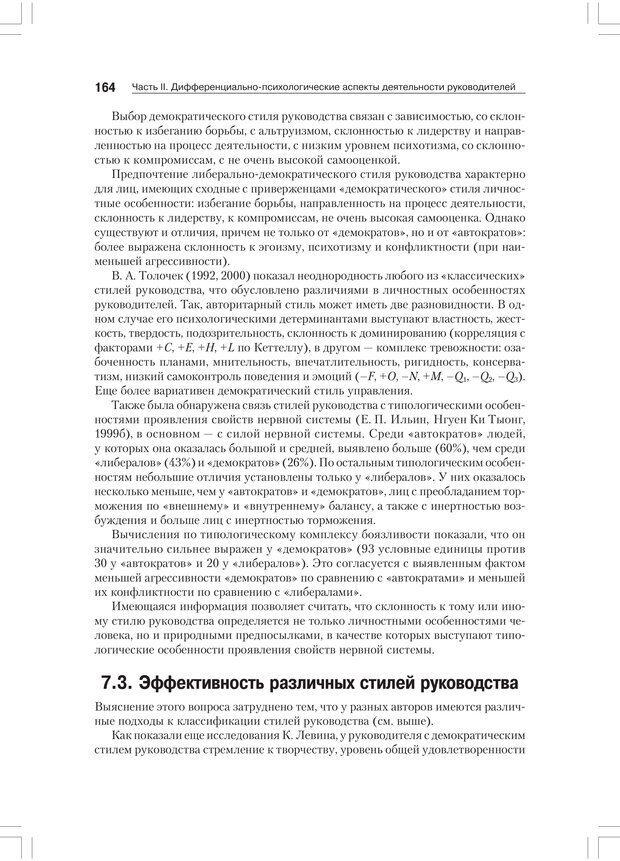 PDF. Дифференциальная психология профессиональной деятельности. Ильин Е. П. Страница 163. Читать онлайн