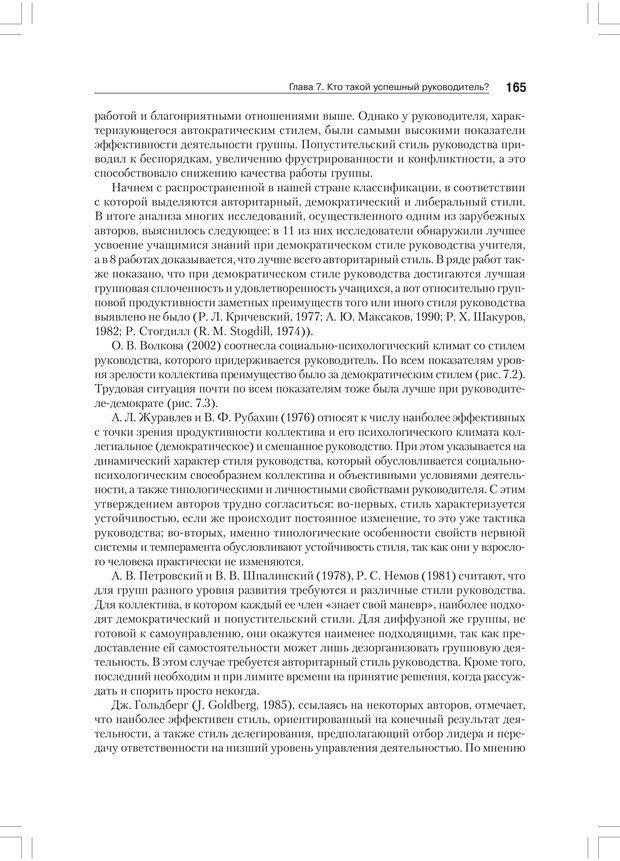 PDF. Дифференциальная психология профессиональной деятельности. Ильин Е. П. Страница 164. Читать онлайн